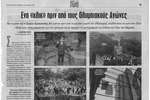 "Apogevmatini journal about exhibition ""Faces of China"""