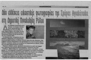 journal Dodekanissos about exhibition Natura